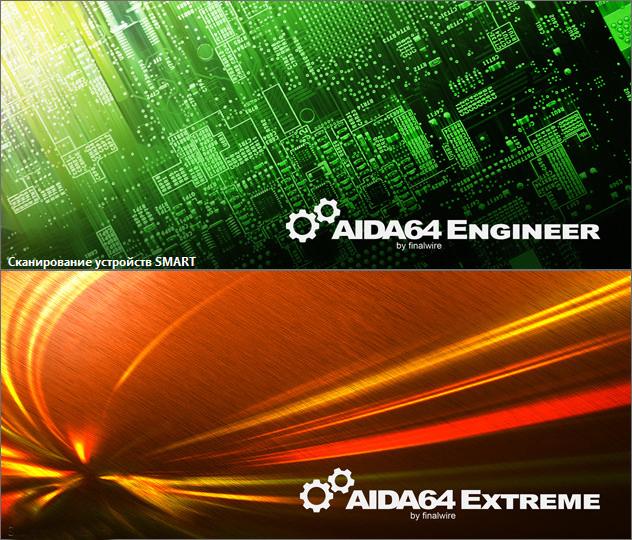 AIDA64 Extreme Engineer 5.90.4208