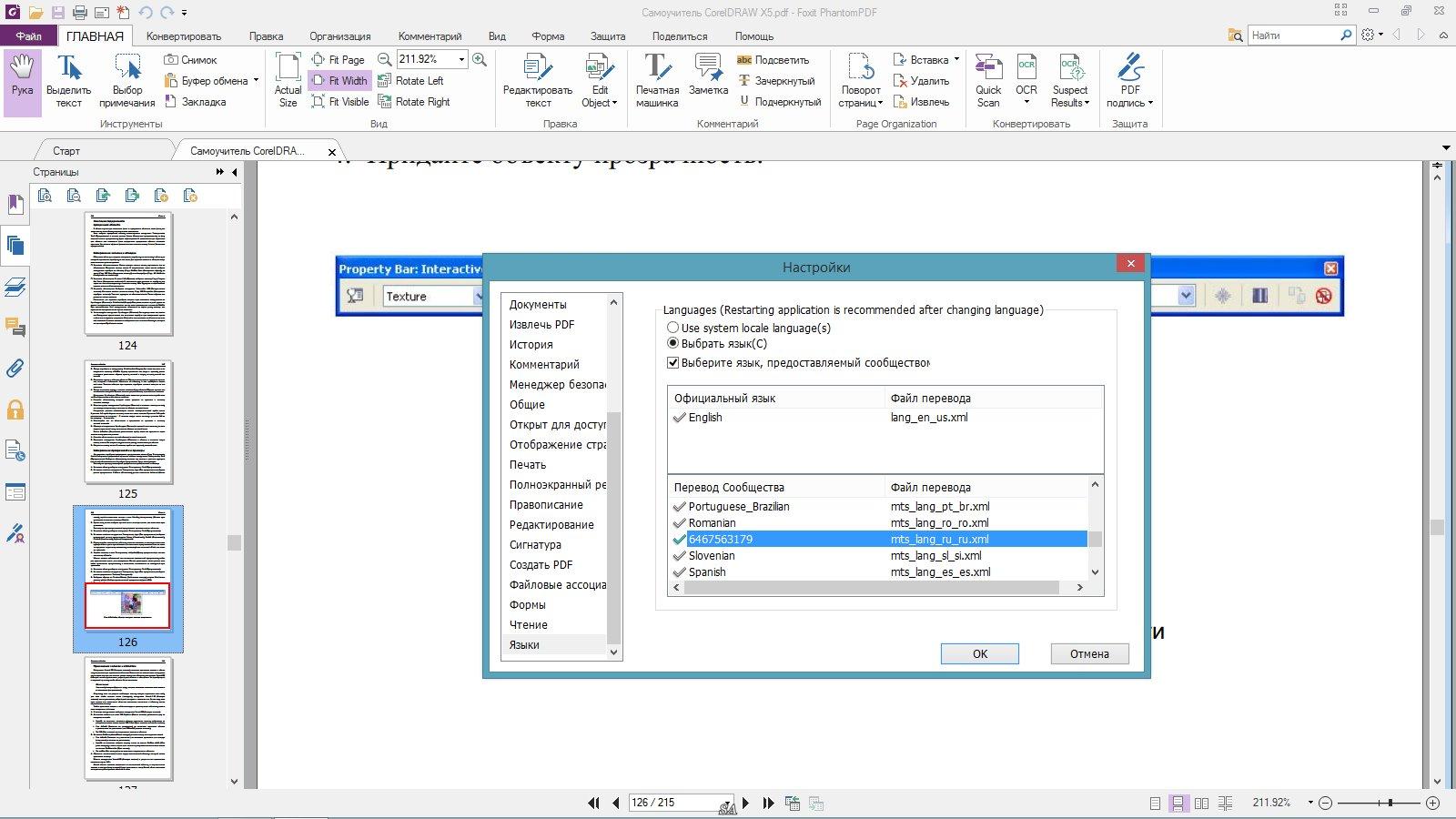 Foxit Phantom Reader 9.7.1 Crack + Serial Key Free Download